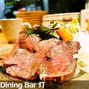 Dining Bar 灯