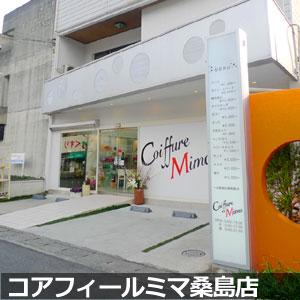 Coiffle Mima(コアフィールミマ)桑島店