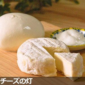 チーズの灯