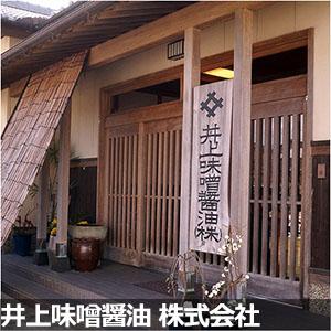 井上味噌醤油 株式会社