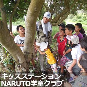 キッズステーションNARUTO学童クラブ