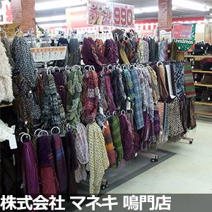 株式会社 マネキ 鳴門店