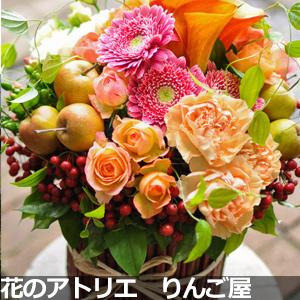 花のアトリエ りんご屋