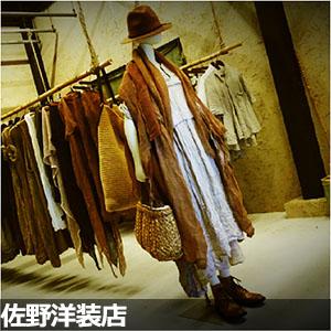 佐野洋装店